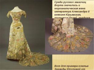 Среди русских заказчиц Ворта значились и морганатическая жена императора Алек