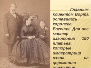Главным клиентом Ворта оставалась королева Евгения. Для нее мастер изготовил