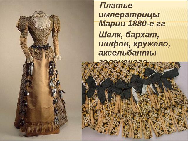 Платье императрицы Марии1880-е гг Шелк, бархат, шифон, кружево, аксельбанты...