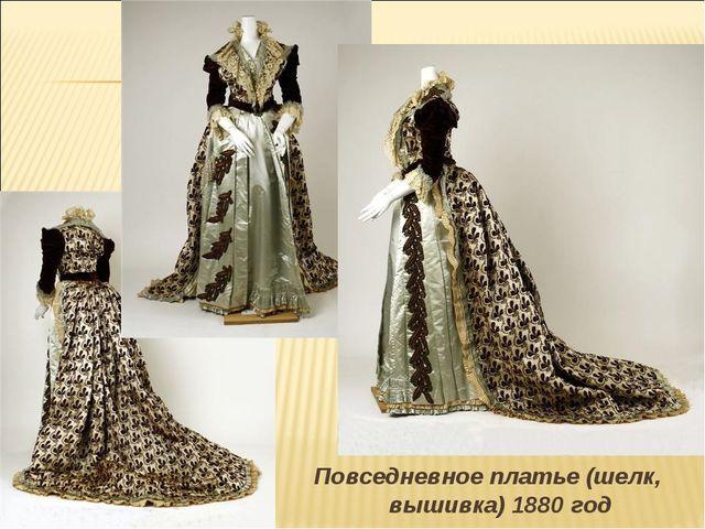 Повседневное платье (шелк, вышивка) 1880 год
