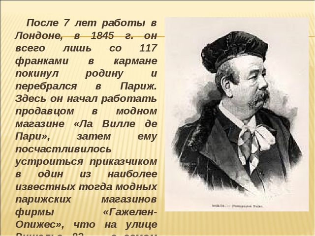 После 7 лет работы в Лондоне, в 1845 г. он всего лишь со 117 франками в карм...