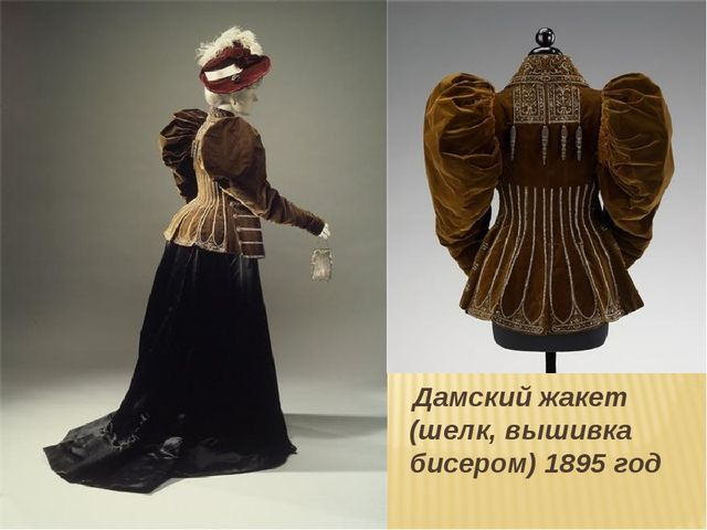 Дамский жакет (шелк, вышивка бисером) 1895 год