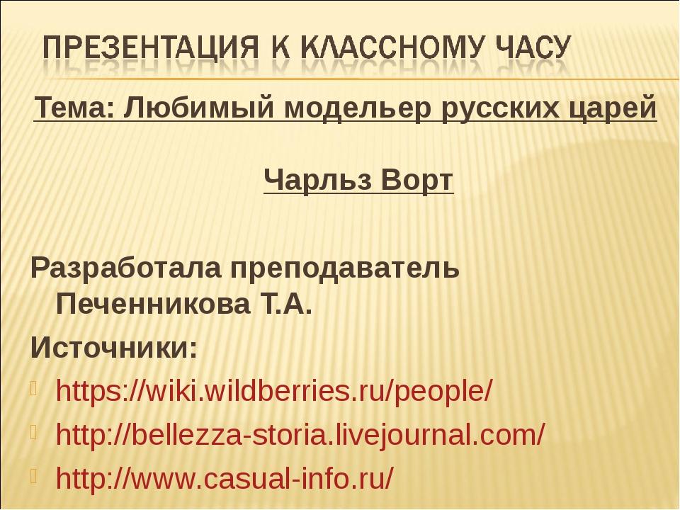 Тема: Любимый модельер русских царей Чарльз Ворт Разработала преподаватель Пе...