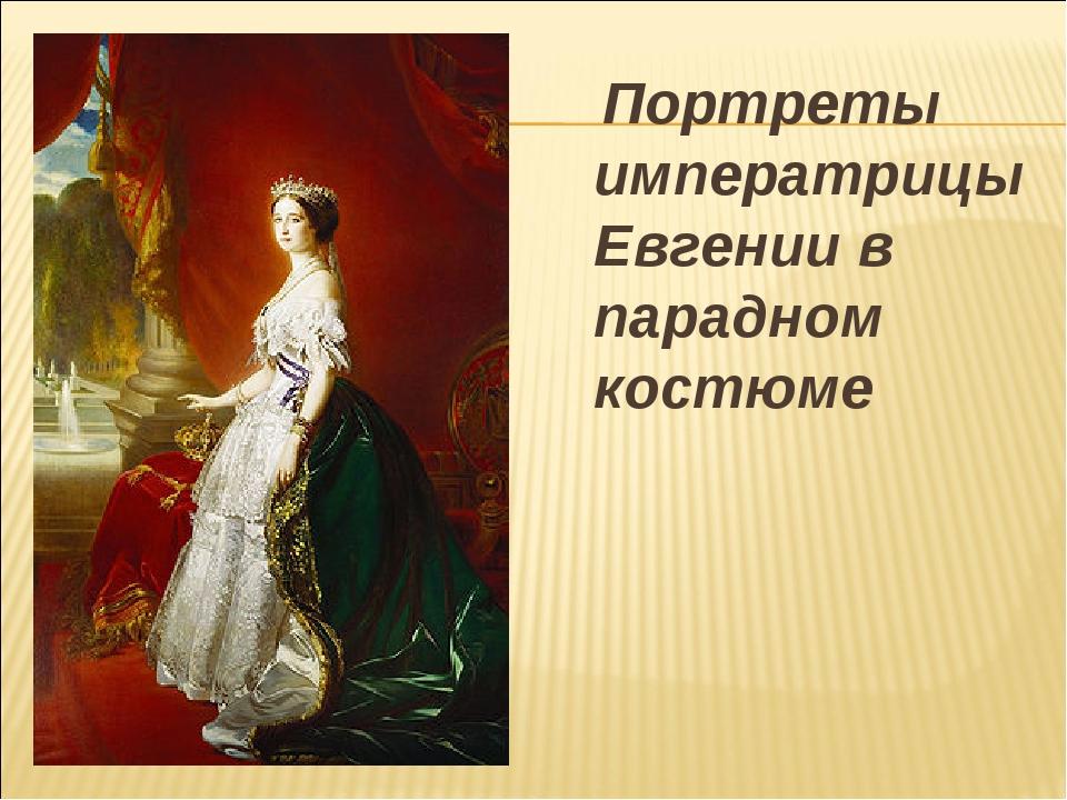 Портреты императрицы Евгении в парадном костюме