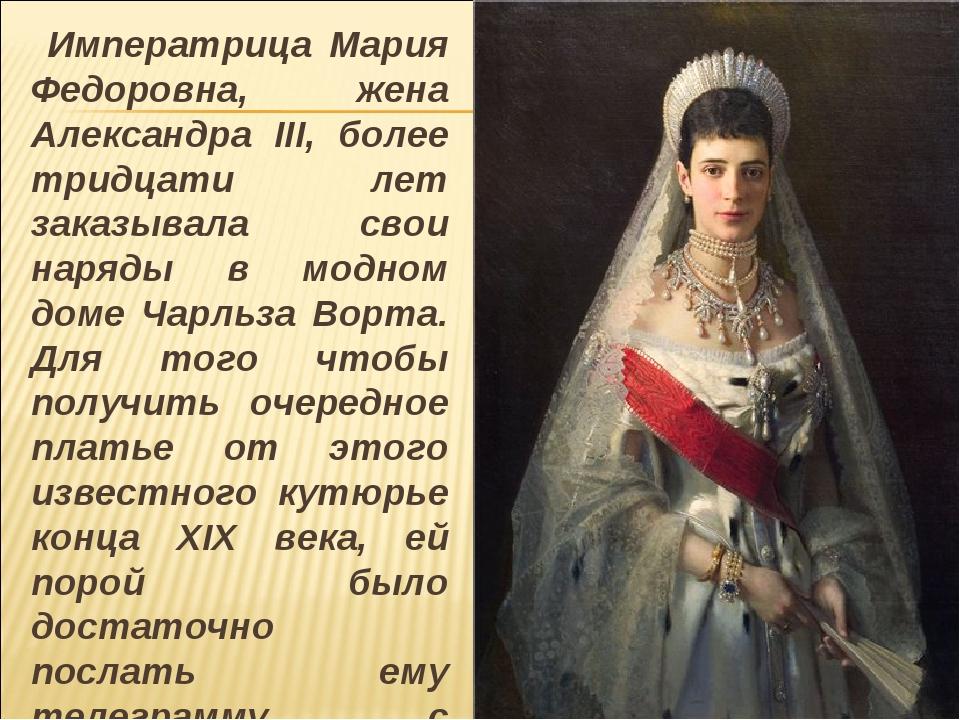Императрица Мария Федоровна, жена Александра III, более тридцати лет заказыв...