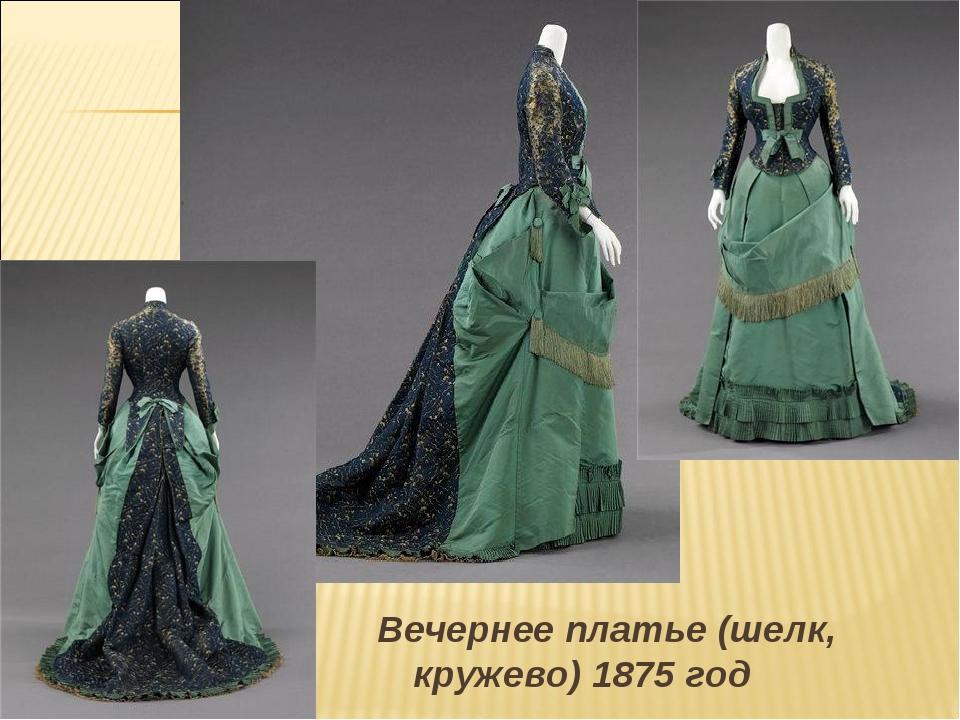 Вечернее платье (шелк, кружево) 1875 год