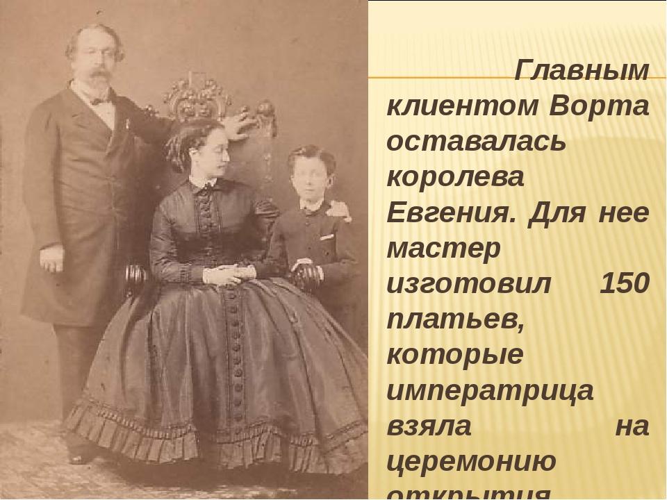 Главным клиентом Ворта оставалась королева Евгения. Для нее мастер изготовил...
