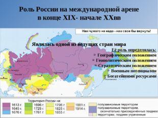 Роль России на международной арене в конце XIX- начале XXвв Являлась одной из