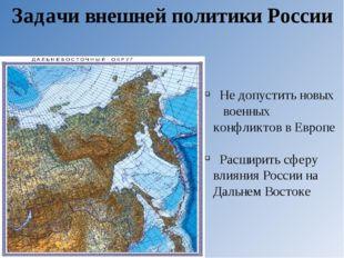 Задачи внешней политики России Не допустить новых военных конфликтов в Европе
