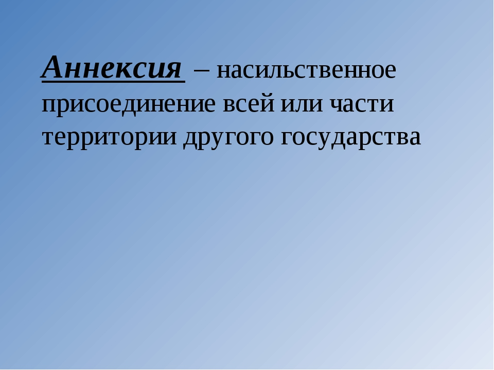 Отношения с Турцией и Ираном Южное направление Россия вела борьбу за черномор...