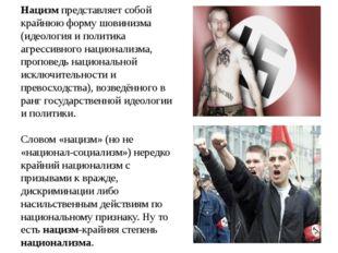 Нацизм представляет собой крайнюю форму шовинизма (идеология и политика агрес