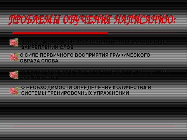 О СОЧЕТАНИИ РАЗЛИЧНЫХ ВОПРОСОВ ВОСПРИЯТИЯ ПРИ ЗАКРЕПЛЕНИИ СЛОВ О СИЛЕ ПЕРВИЧН...
