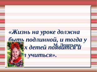«Жизнь на уроке должна быть подлинной, и тогда у наших детей появится и смыс
