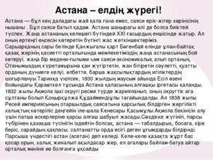 Астана – елдің жүрегі! Астана — бұл кең даладағы жай қала ғана емес, саяси ер