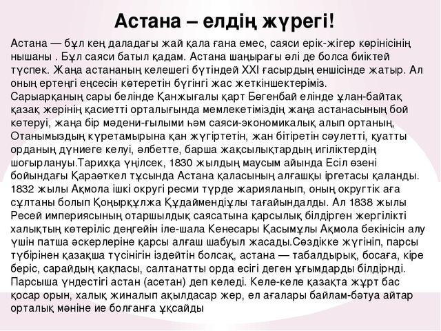 Астана – елдің жүрегі! Астана — бұл кең даладағы жай қала ғана емес, саяси ер...