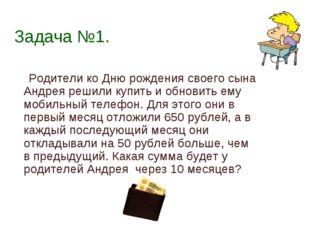 Задача №1. Родители ко Дню рождения своего сына Андрея решили купить и обнови