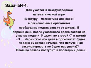Задача№4. Для участия в международной математической игре «Кенгуру – математи