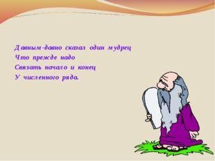 Давным-давно сказал один мудрец Что прежде надо Связать начало и конец У числ
