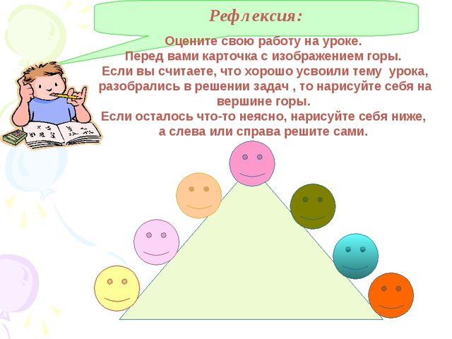 Рефлексия: Оцените свою работу на уроке. Перед вами карточка с изображением г...