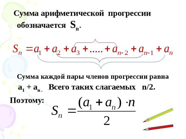 Сумма арифметической прогрессии обозначается Sn. Сумма каждой пары членов пр...