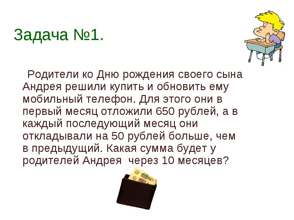 Задача №1. Родители ко Дню рождения своего сына Андрея решили купить и обнови...