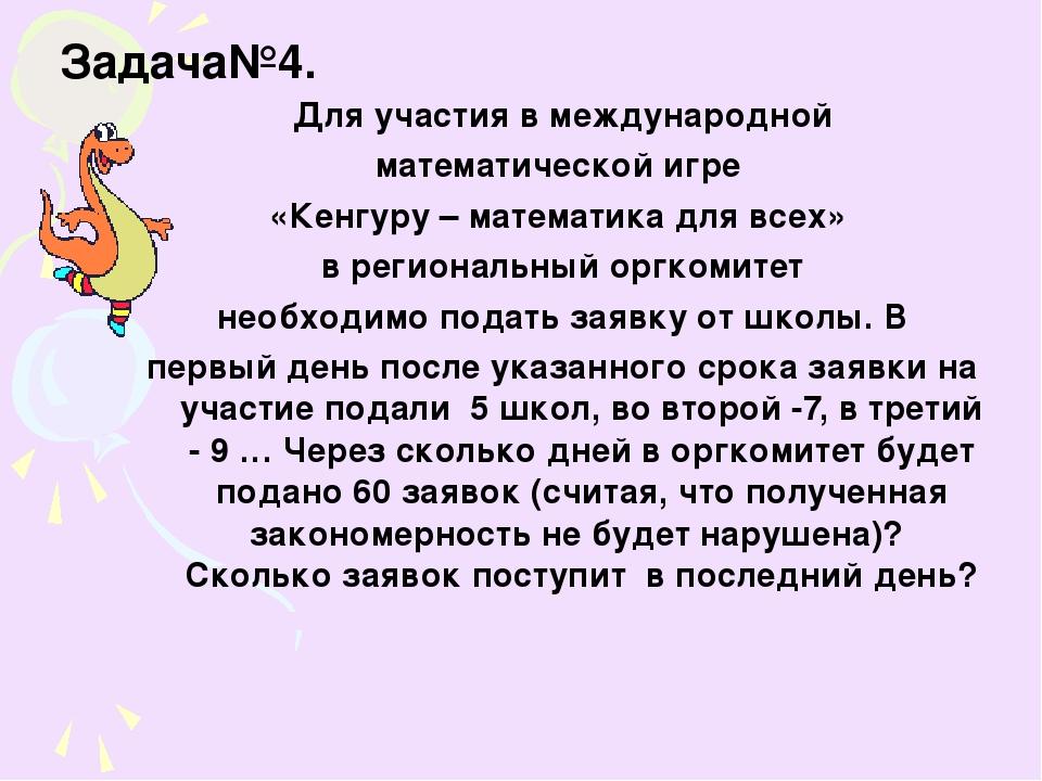 Задача№4. Для участия в международной математической игре «Кенгуру – математи...