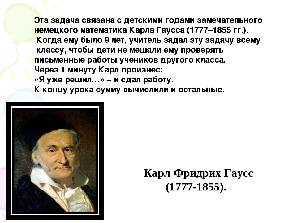 Карл Фридрих Гаусс (1777-1855).  Эта задача связана с детскими годами замеч...