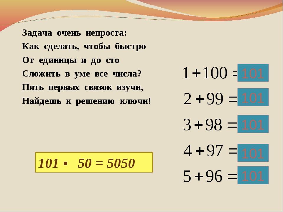 Задача очень непроста: Как сделать, чтобы быстро От единицы и до сто Сложить...