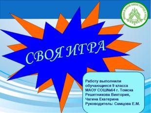 Работу выполнили обучающиеся 9 класса МАОУ СОШ№64 г. Томска Решетникова Викто