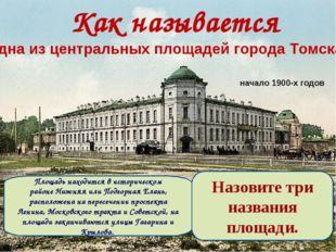 одна из центральных площадейгорода Томска? Как называется Площадь находится