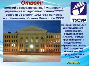 Ответ: Назад: Томский с государственный университет управления и радиоэлектро
