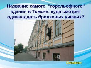 """Ответ: Название самого """"горельефного"""" здания в Томске: куда смотрят одиннадца"""