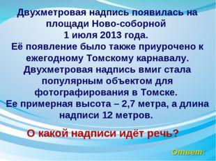 Ответ: Двухметровая надпись появилась на площади Ново-соборной 1 июля 2013 го