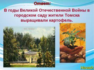 Ответ: Назад: В годыВеликой Отечественной Войныв городском саду жители Томс