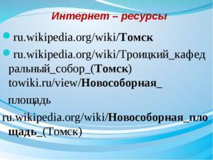 ru.wikipedia.org/wiki/Томск ru.wikipedia.org/wiki/Троицкий_кафедральный_собо