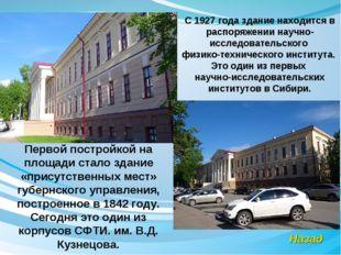 Назад Первой постройкой на площади стало здание «присутственных мест» губернс