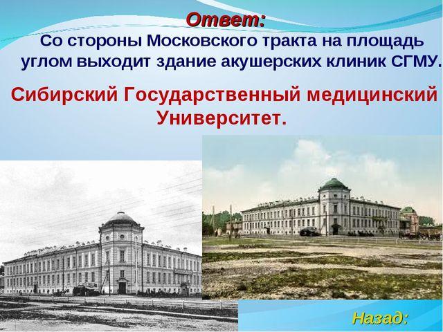 Ответ: Назад: Со стороныМосковского трактана площадь углом выходит зданиеа...