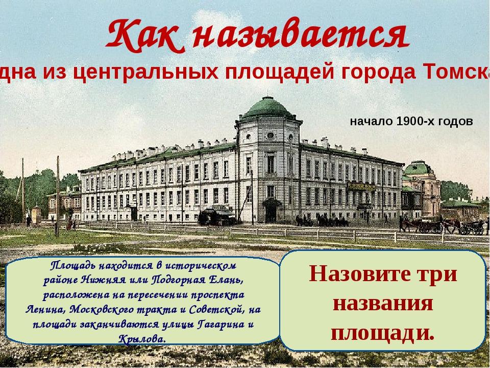 одна из центральных площадейгорода Томска? Как называется Площадь находится...