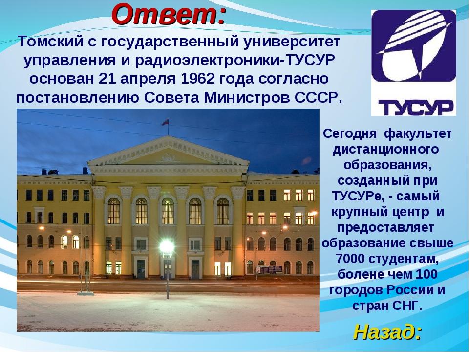 Ответ: Назад: Томский с государственный университет управления и радиоэлектро...