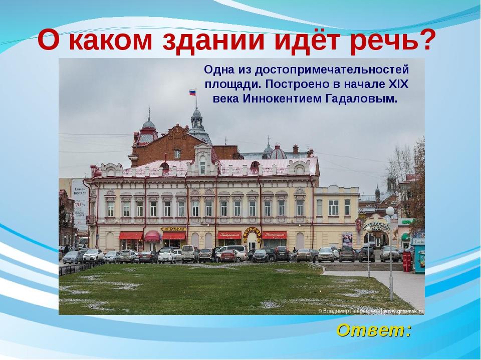 Ответ: О каком здании идёт речь? Одна из достопримечательностей площади. Пост...