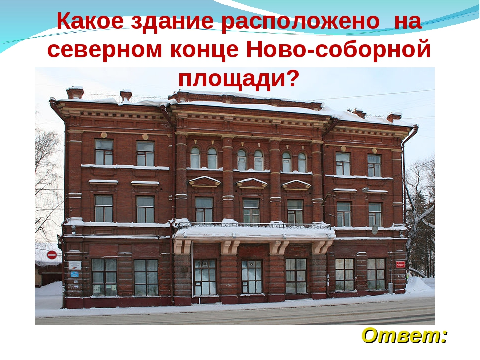 Ответ: Какое здание расположено на северном конце Ново-соборной площади?
