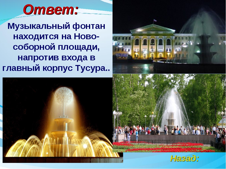 Ответ: Назад: Музыкальный фонтан находится наНово-соборной площади, напротив...
