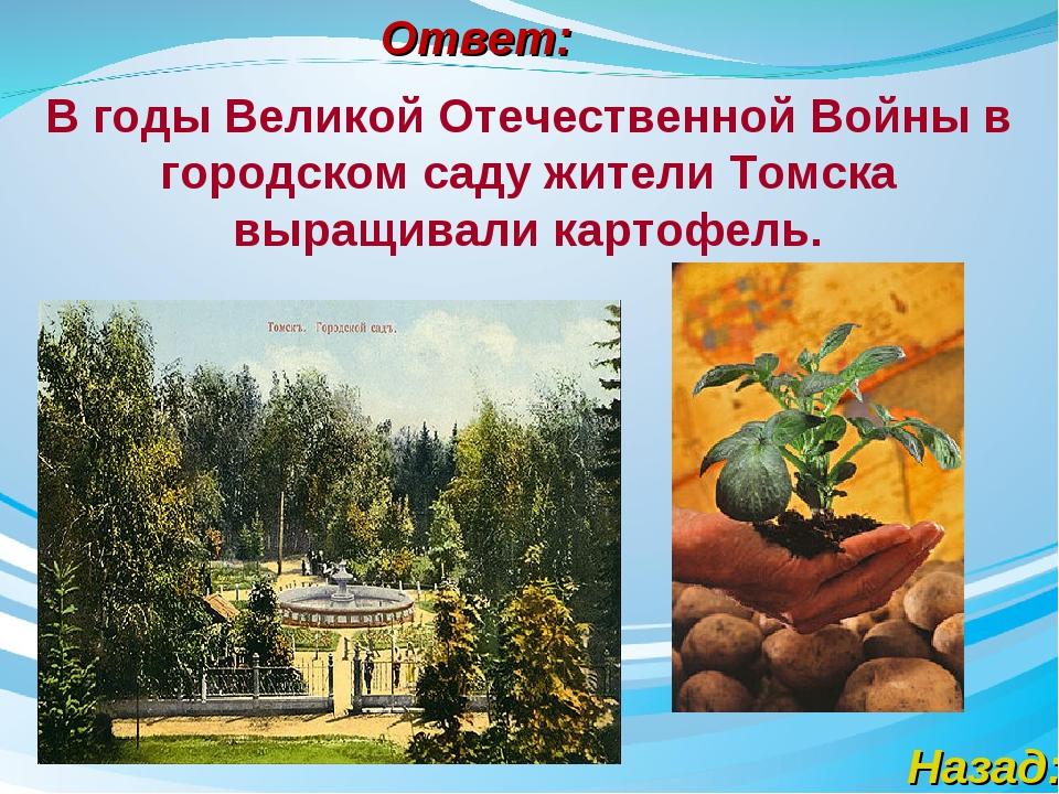 Ответ: Назад: В годыВеликой Отечественной Войныв городском саду жители Томс...