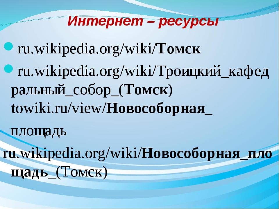 ru.wikipedia.org/wiki/Томск ru.wikipedia.org/wiki/Троицкий_кафедральный_собо...