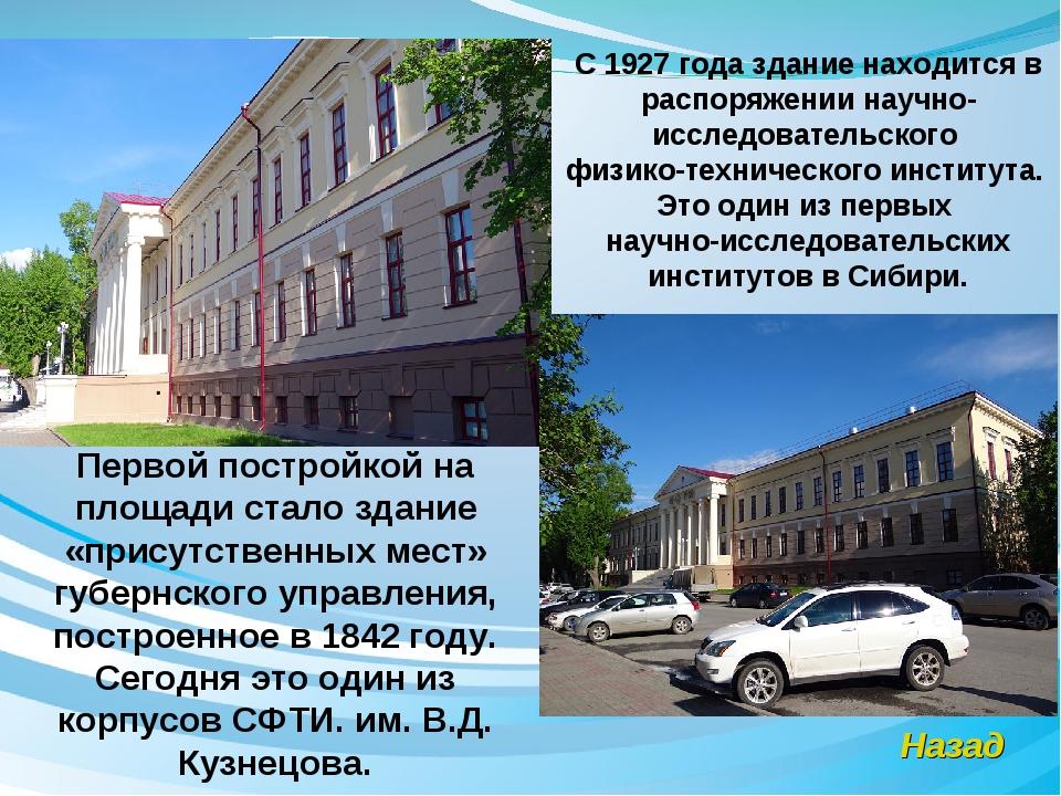 Назад Первой постройкой на площади стало здание «присутственных мест» губернс...