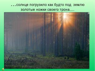 …солнце погрузило как будто под землю золотые ножки своего трона….
