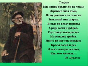 Старик Всю жизнь бродил он по лесам, Деревьев знал язык, Птиц различал по го