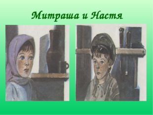 Митраша и Настя