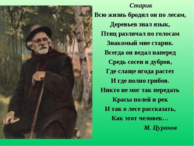 Старик Всю жизнь бродил он по лесам, Деревьев знал язык, Птиц различал по го...