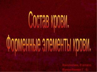 Биология, 8 класс Кунусбаева Г. Б.